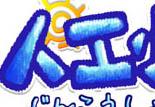ロゴ(部分)